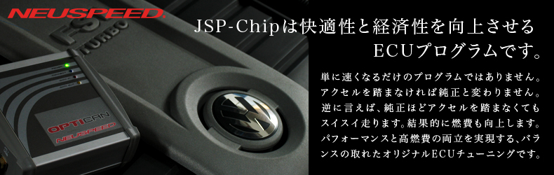 NEUSPEED JAPANESE SPEC P-Chip