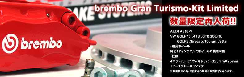 brembo Gran Turismo-Kit Limited 数量限定再入荷!!