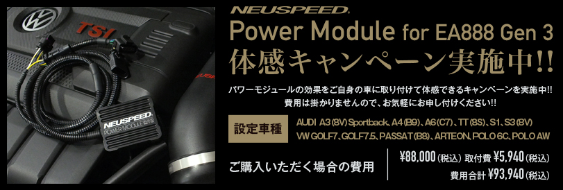 NEUSPEED POWER MODULE for EA888 Gen 3 体感キャンペーン