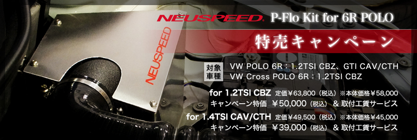 NEUSPEED P-Flo Kit for 6R POLO 特売キャンペーン