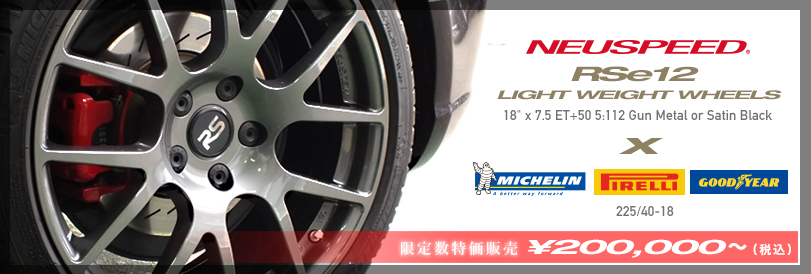 NEUSPEED RSe12 WHEEL with MICHELIN Pilot Super Sport 限定数特価販売!!