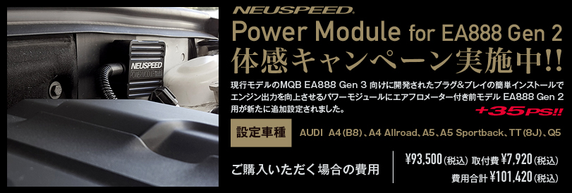 NEUSPEED POWER MODULE for EA888 Gen 2 体感キャンペーン