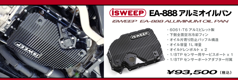iSWEEP EA-888 ALUMINUM OIL PAN